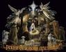 Водовод, Нискоградба и Пазари ги честитаат Божиќните празници