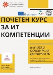 Во Библиотеката во Битола бесплатен курс за ИТ вештини