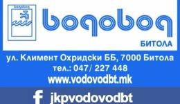 """ЈКП """"Водовод""""со апел- Граѓаните рационално да ја користат водата"""