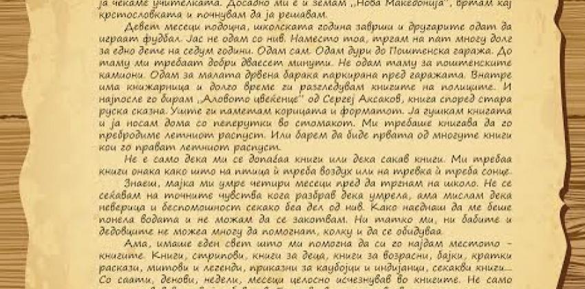 Трогателна порака на Милчо Манчевски за Денот на книгата и авторското право