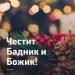 Општина Могила ги честита Божиќните празници