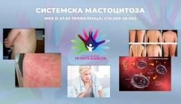 Ги запознаваме ретките болести- Системска мастоцитоза