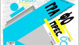"""Нов број на списанието на графичката струка """"Графопрес"""""""
