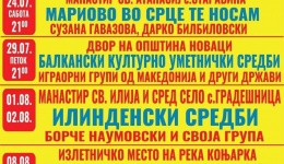 """Стартува Културното-забавно лето """"Новаци 2021"""""""