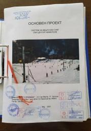Стрежево обезбеди основен (ревидиран) проект за систем за вештачки снег