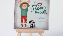 """На """"Манаки"""" промоција на сликовницата """"До небото и назад"""" од Ана Јовковска и Иванка НиБа во Битола"""